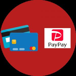 ビザ・マスターカード・Paypayが使えます